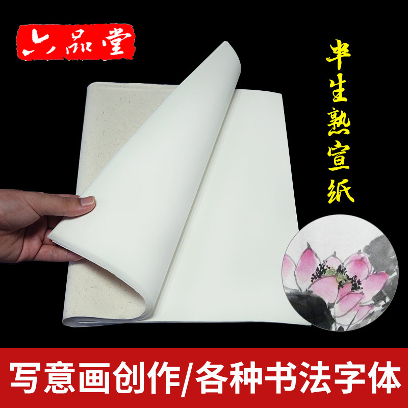 100 Beginners Half-Cooked Rice Paper Of Four-Foot Six Open FreeHand Traditional Chinese Painting Calligraphy Brush Special Paper