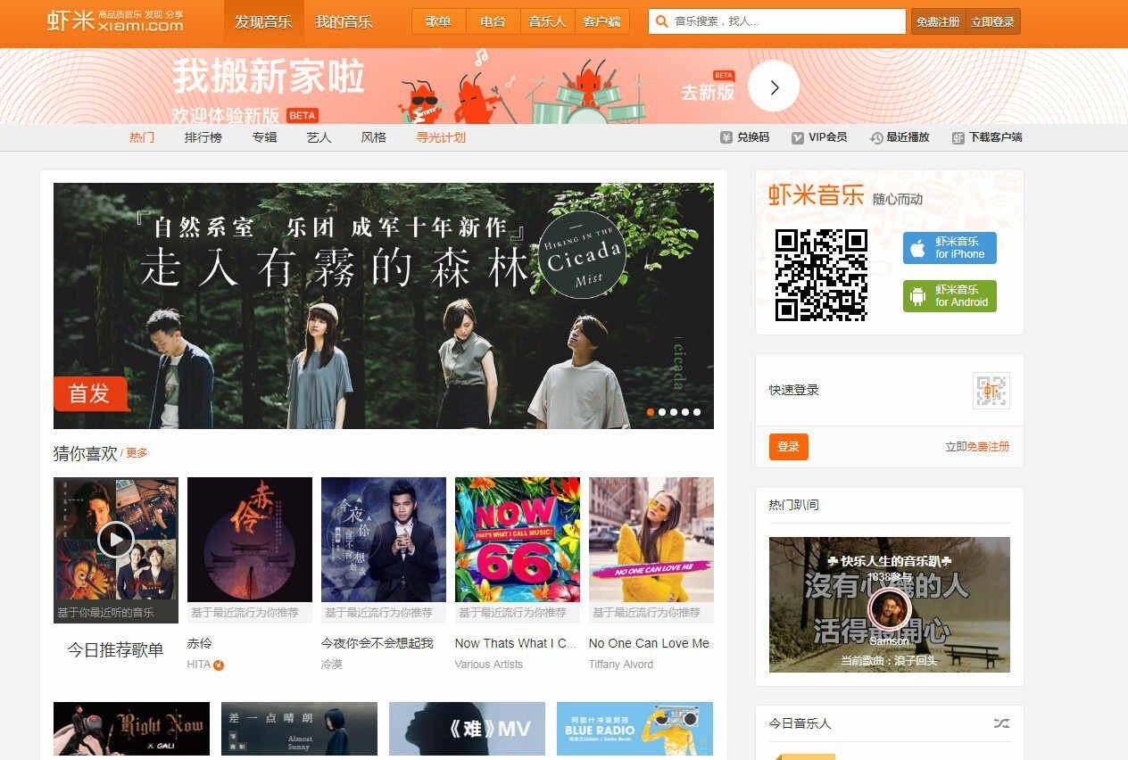 【WP音乐主题】最新wordpress仿虾米音乐CMS网站模板