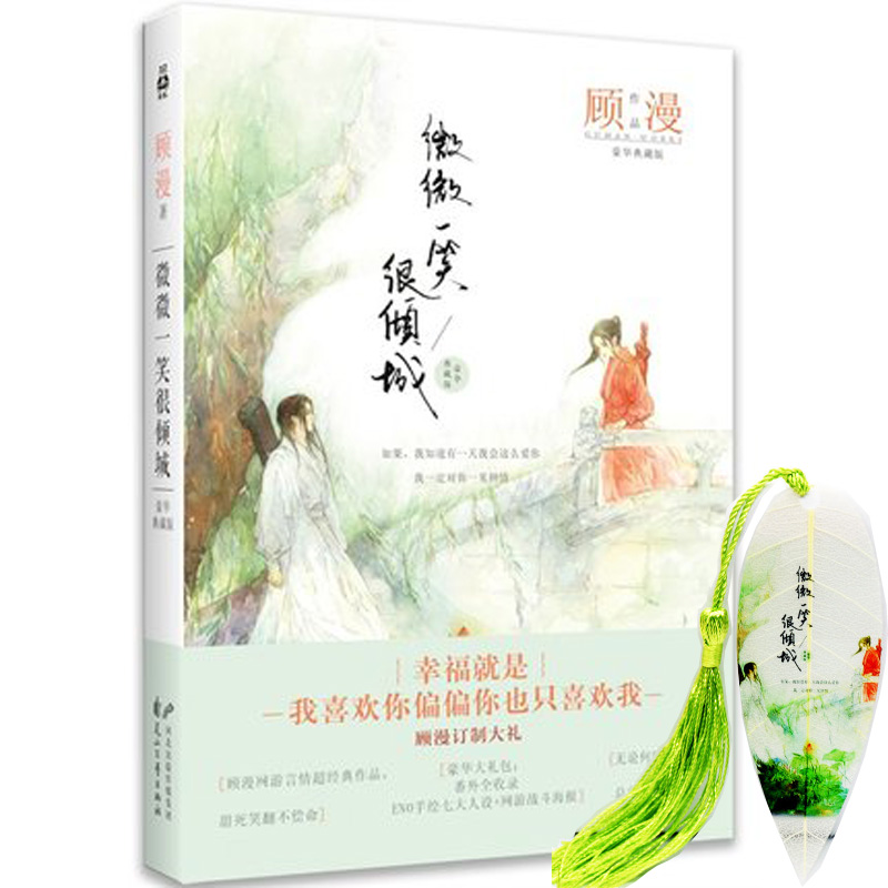 Chinese Popular Novels Wei Wei Yi Xiao Hen Qing Cheng By Gu Man (Simplified Chinese) For Adult Fiction Books (1pcs Bookmark))