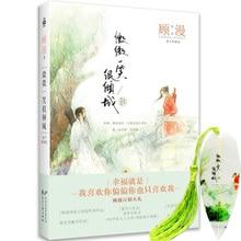 Wei wei yi xiao hen qing cheng (Simplified Chinese) цена