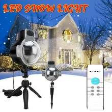 Светодиодный светильник в виде снежинки, проекционный светильник в виде снежинок, белый светильник, точечный цвет, наружный газон, водонепроницаемый Рождественский светильник, украшение сада