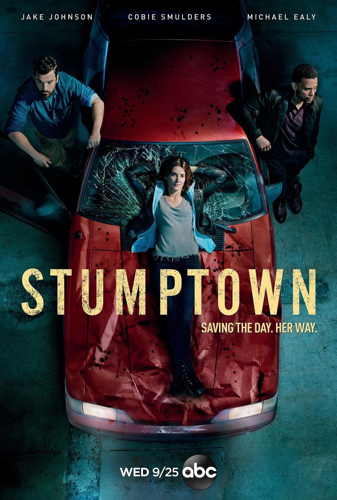 树墩城 Stumptown