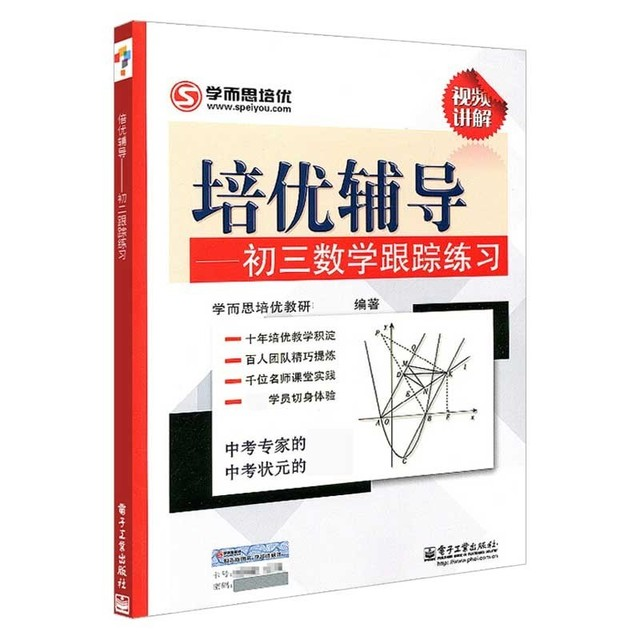 Chinese Junior High School Mathematics Textbook Ninth Grade Math Counseling Book Tracking Exercise Books