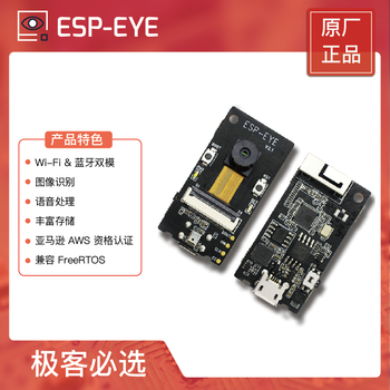 ESP-EYE ESP32 AI image recognition development board wifi&Bluetooth dual-mode voice processing
