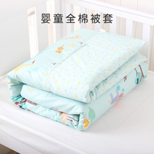 Baby and toddler quilt cover cute and fresh, children's quilt cover, a variety of colors available, soft and skin-friendly