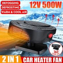 12 В 500 Вт 4 в 1 автомобильный обогреватель, охлаждающий вентилятор, автомобильная сушилка, антизапотеватель для ветрового стекла, дефростер для автомобиля, грузовика, микроавтобуса