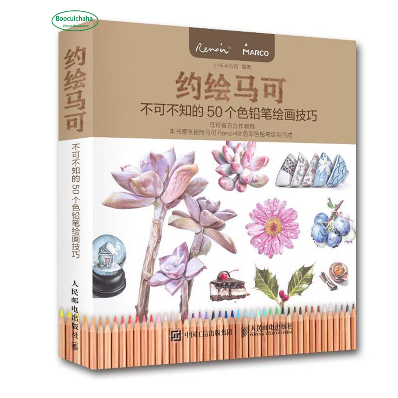 Painting Skills Book Of 50 Colored Pencils That Can't Be Known By Marco Start Painting Color Pencil Drawing From Zero Base
