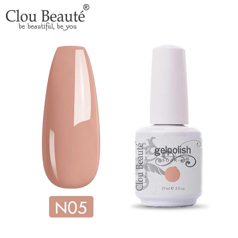 Clou Beaute Nude Series 15mlเจลรองพื้นเล็บUVกึ่งถาวรเคลือบเงาเล็บเจลเล็บเจลฐานcoatเจลเล็บ