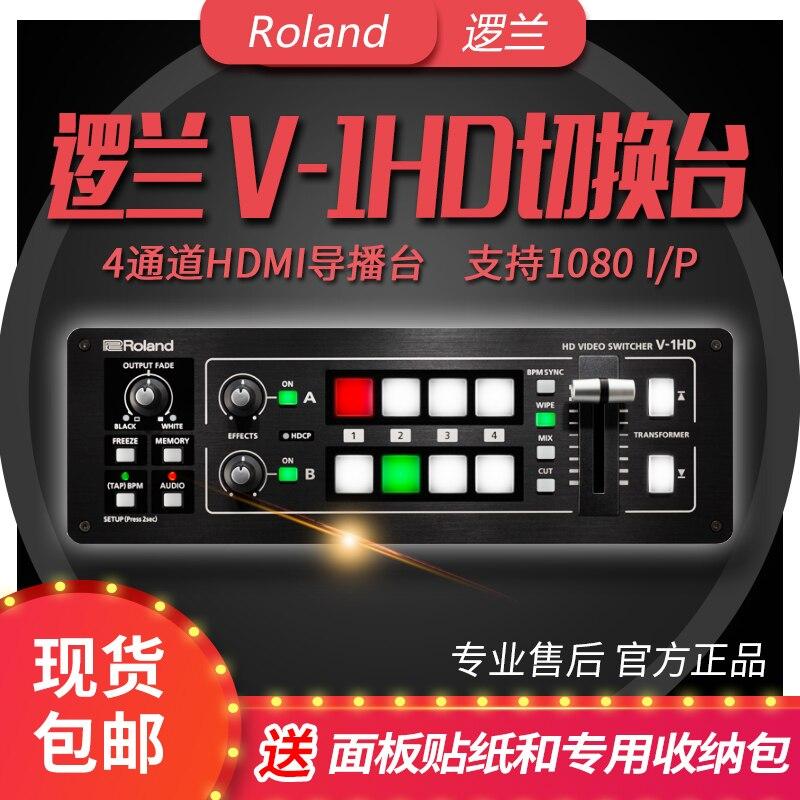 V-1HD Switcher 4-Way High-definition HDMI Directed Taiwan Roland V1HD Video Te Ji Tai