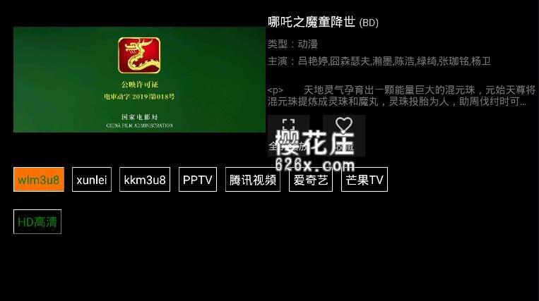 看片追剧TV盒子应用:阿狸影视TV盒子版v1.0.1无任何广告 配图 No.2