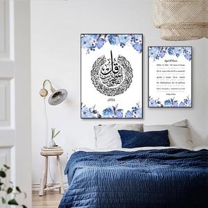 Image 4 - Moderno ayatul kursi cartaz islâmico azul peônia rosa floral pintura da lona impressão arte da parede imagem sala de jantar decoração casa interior