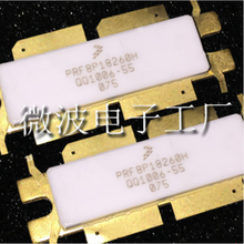 PRF8P18260H SMD RF tube High Frequency Power amplification module