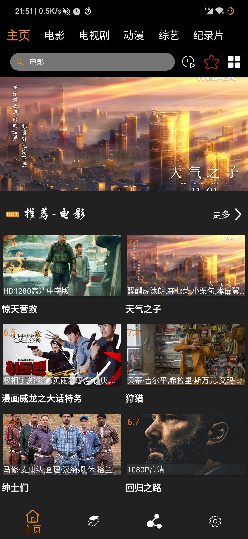 365影视v1.0.11 免费观看视频