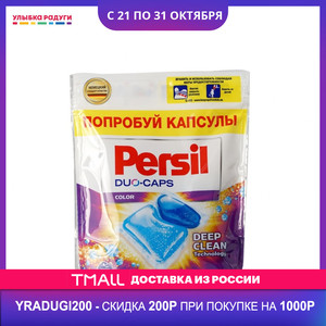 Laundry Detergent Beads Persil 3119262 Уlыбка радуgи ulybka radugi r-ulybka smile rainbow cosmetic powder for washing machine Home Garden Household Cleaning Chemicals Capsules Duo-caps Color