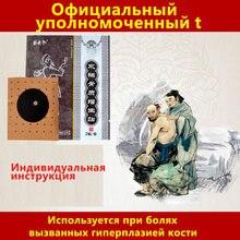 2 упаковки/12 шт медицинский пластырь Магнитный гиперостеогенный
