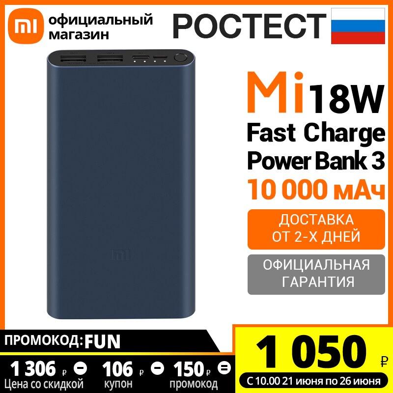 Портативный аккумулятор Xiaomi Mi Power Bank 3 Fast Charge 18 Вт 10 000 мА·ч (Российская официальная гарантия)
