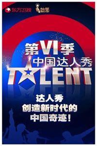 中国达人秀第六季[连载至20191020期]