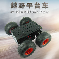 4WD Spring Suspension Robot Off-road Climbing Car Search and Rescue Platform Obstacle Avoidance Programming