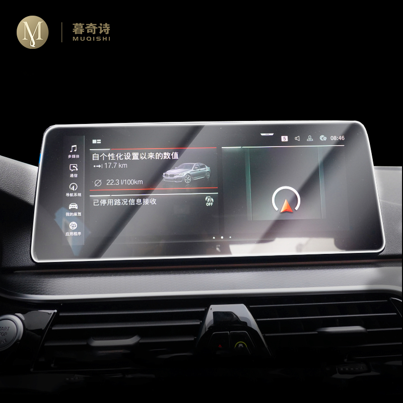 Для BMW G32 серии 6GT 2020-2021 GPS навигационная пленка ЖК-экран Защитная пленка из закаленного стекла аксессуары для интерьера