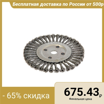 Metal brush for angle grinders TUNDRA, flat, landing 22 mm, twisted wire, 200 mm 1032373