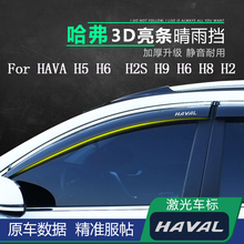 Suitable for Haval side window deflector H5 H6 H2S H9 H6 H8 H2 window rain plate side window deflector