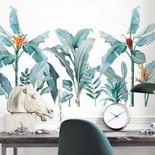 Тропическая растительность настенные наклейки домашний фон декоративные
