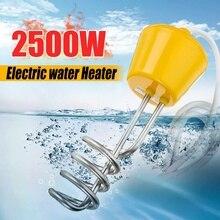2500 Вт погружной электрический нагревательный элемент, мини бойлер для воды для путешествий, ванна для дома, 2 м кабель