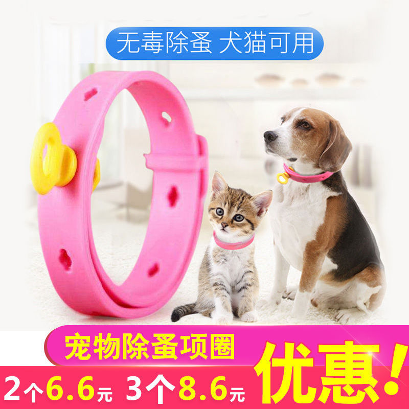 Pet Flea Neck Ring Cat Dog In Vitro Insecticide Circle Pest Control To Lice Dog Neck Ring Pest Pet Supplies