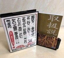 MD משחקים כרטיס את לטפטף יפן כיסוי עם תיבה ידנית עבור MD MegaDrive בראשית וידאו משחק קונסולת 16 קצת MD כרטיס