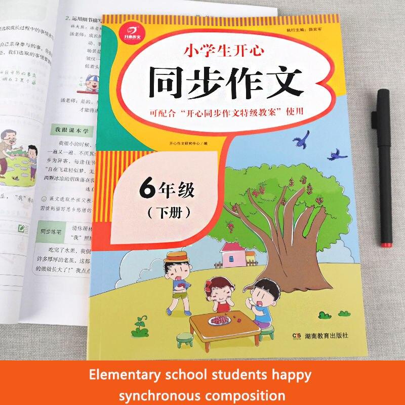 Письменной форме учебная книга Grade3-6 состав сочинения балл Начальная школа ученики обращаются к фотографии записи слов, записанных китайск...