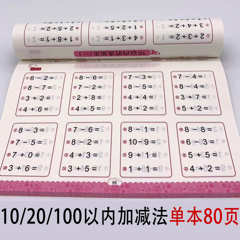 Big Ben 80 Page 10/20 Addition And Subtraction Port Operator Quick Calculation Mental Arithmetic Kindergarten Calligraphy Exerci
