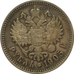 Копия монет 1905 Россия, 1 рубль