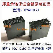 Livraison gratuite lot(10 pièces/lot) 100% Original Nouveau FTR H2AK012T H2AK012T FTR H2AK024T H2AK024T 4 BROCHES 10A 12VDC 24VDC Relais De Puissance