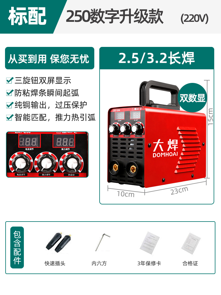 Electric Welding Machine 220v Household 250 Portable Small Copper Welding Machine