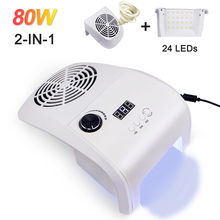 80W 2-in-1 Nail Dust Suction Collector UV lamp Dryer With Adjustable Speed Fan Motion sensing 3 timing mode Art Tool