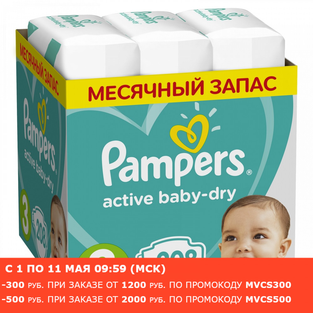Подгузники Pampers Active Baby-Dry 6-10 кг, 3 размер, 208 шт.