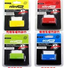 По DHL или FedEx 50 шт. автомобильный obd2 Eco полный чип EcoOBD2 экономичный чип OBD Автомобильный экономия топлива Eco OBD2 Автомобили экономия топлива тюнинговая коробка