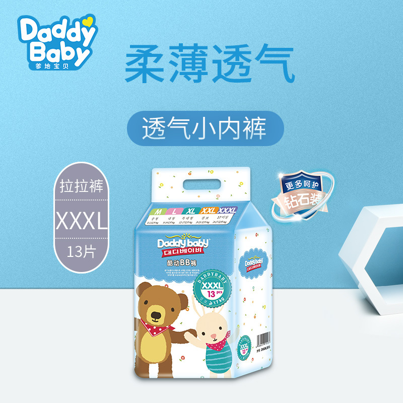 Daddy Baby Cool BB Pants Pull Up Diaper High Quality Infant Baby Diapers XXXL Code 13 PCs/Bag