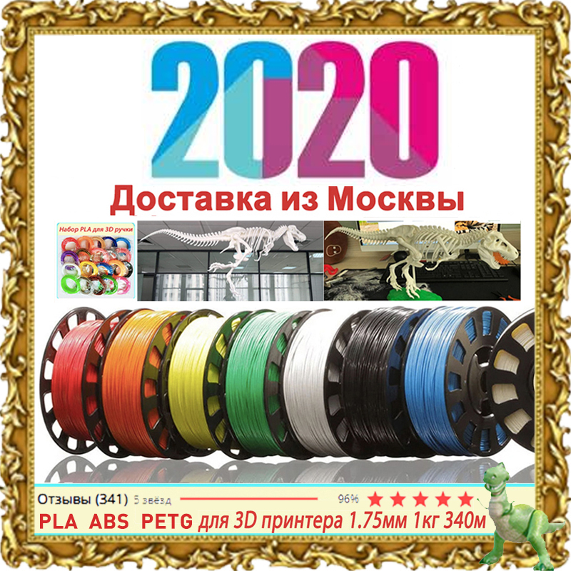 PLA !! ABS!!PETG Many colors YOUSU  FULCRUM filament plastic for 3d printer 3d pen/ 1kg 340m/5m 20 colors/ shipping from Moscow