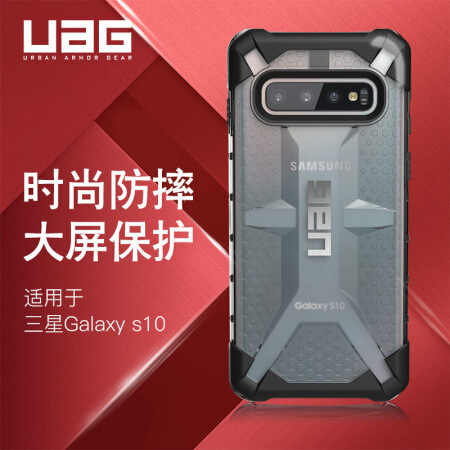 Applicable UAG S10 (6.1-Inch) Shatter-resistant Fashion Phone Case Protective Case Translucent Series Diamond Adventure