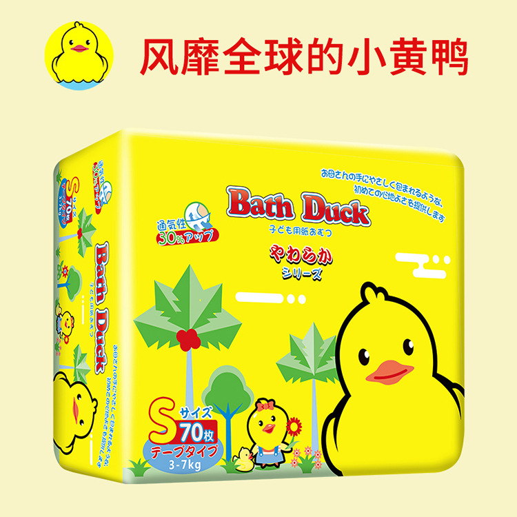 Small Yellow Duck Diapers Thin Diapers Baby Diapers Special Offer Baby Diapers