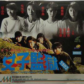 女子监狱1993的海报