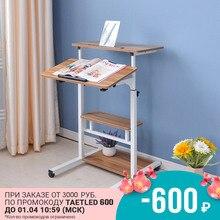 Подъемный компьютерный стол стоящий стол для ноутбука регулируемая высота детский стол для ноутбука простой прикроватный столик 60 см * 60 см