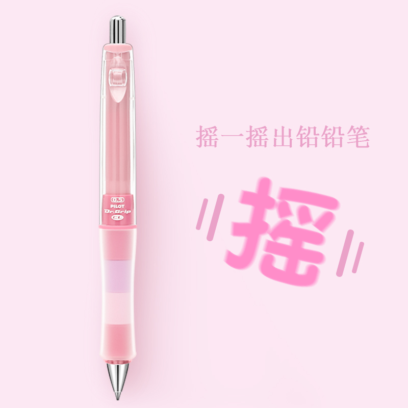 1 Pc PILOT Anti-fatigue HDGCL-50R Students Mechanical Pencils Press Or Shake Out Lead Core 0.5mm Writing Width Smooth Anti-break