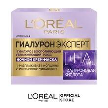 """L'Oreal Paris Ночная крем-маска для лица """"Гиалурон Эксперт"""", с гиалуроновой кислотой, 50 мл"""