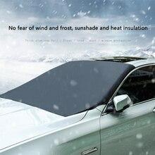 غطاء واقي مغناطيسي للسيارة ، زجاج أمامي للسيارة ، حاجب شمس ، ثلج ، مقاوم للماء