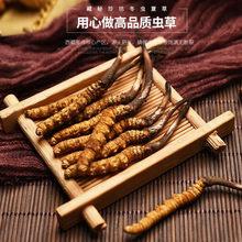 Cordyceps Sinensis sauvage pur 100%, Dong chong xia cao, blanchit et élimine la mélanine, améliore les performances sexuelles, nouveau