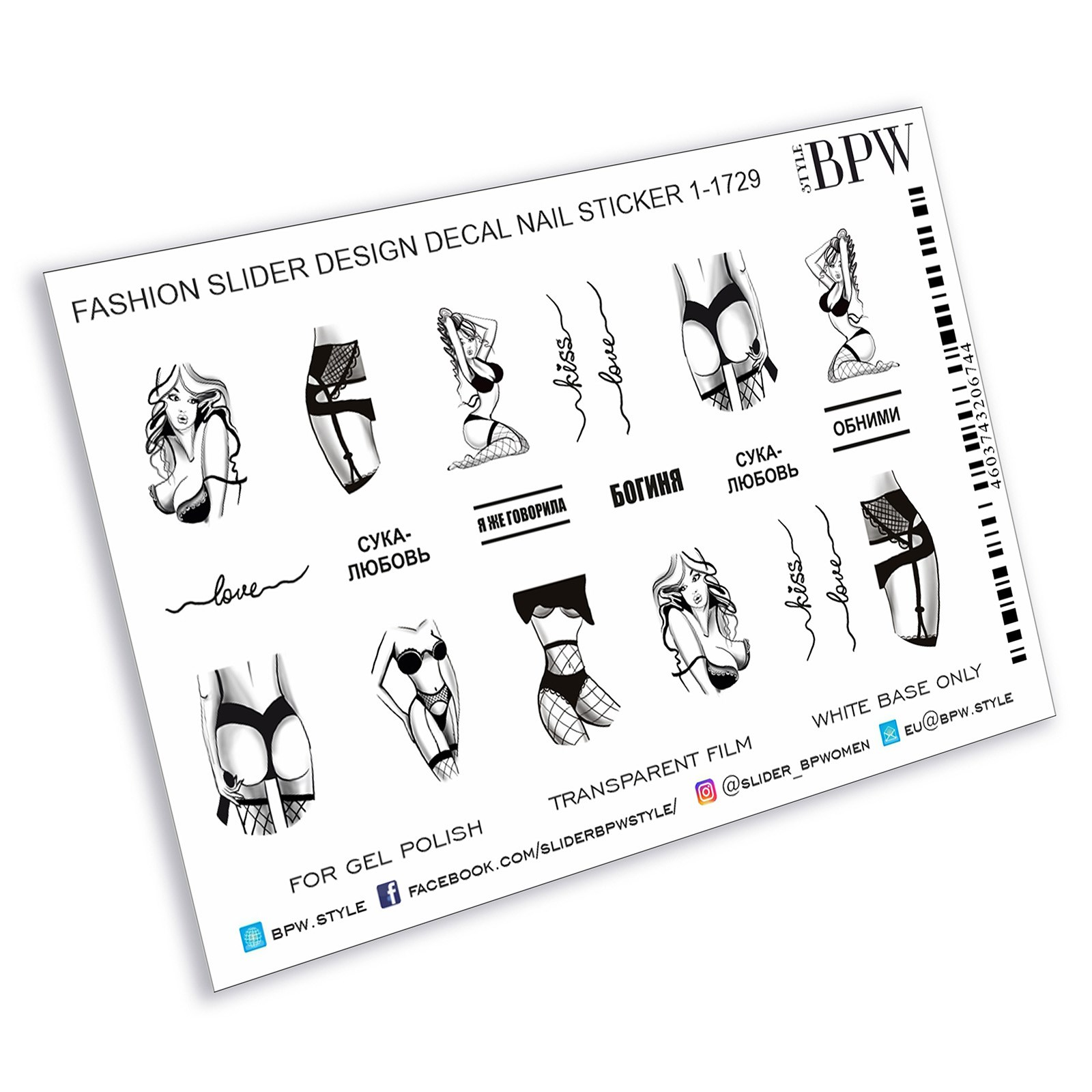 Slider Design Fashion, BPW. Style, Water Stickers On Nails, Sd1-1729