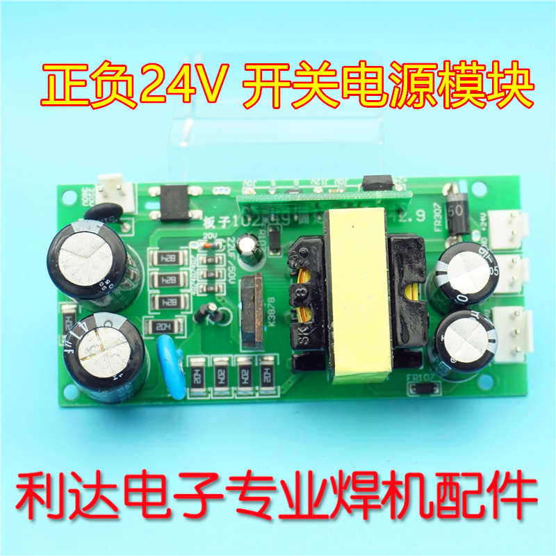 Switching Power Supply Board 220/380V Wide Voltage Input Positive And Negative 24V