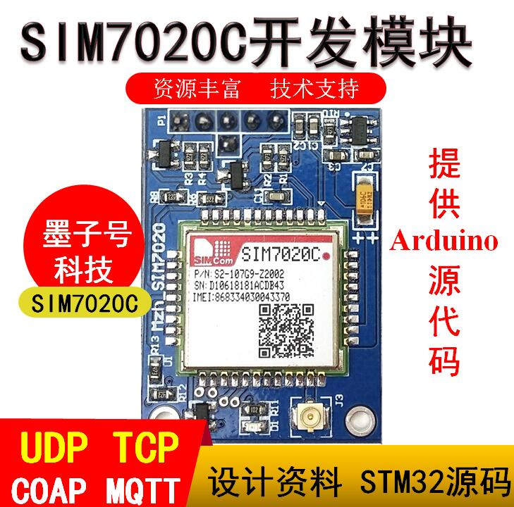 SIM7020C Module Nb-iot All Netcom MQTT Internet Of Things Nbiot Development Board ARDUINO Code STM